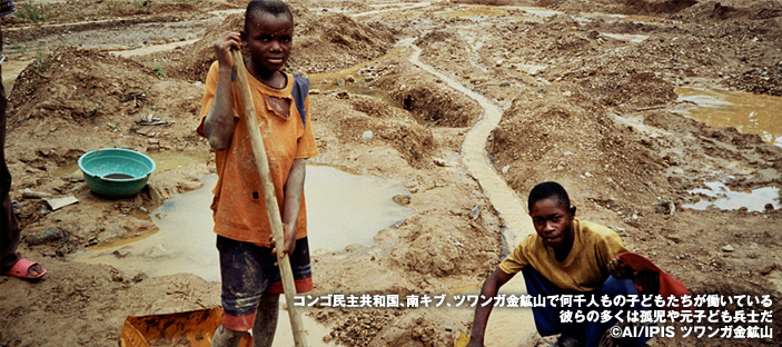 ethical keitai Campaign