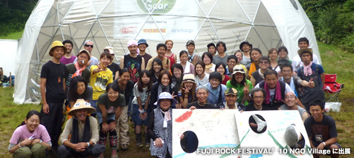 FUJI ROCK FESTIVAL '10 NGO Villageに出展